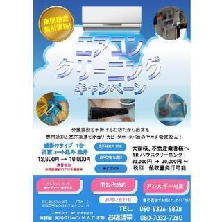 エアコン洗浄 抗菌コート込み