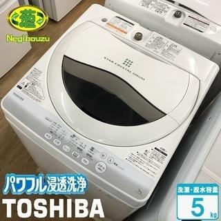 美品【 TOSHIBA 】東芝 洗濯5.0㎏ 全自動洗濯機 パワ...