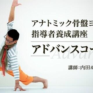 【7/24~】アナトミック骨盤ヨガ®指導者養成講座<アドバンスコース>