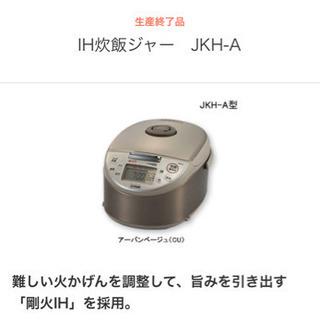 TIGER魔法瓶 IH炊飯ジャー JKH-A型
