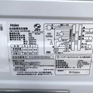 【訳あり割引】Haier 全自動洗濯機 JW-C45A ハイアール 家電 2016年製 - 相模原市