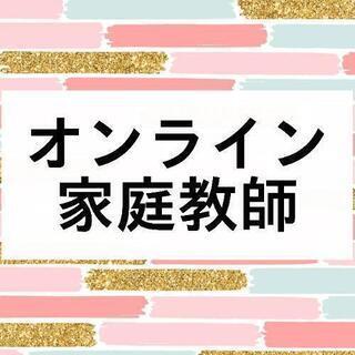 【塾英語講師歴8年・無料体験授業】オンライン家庭教師