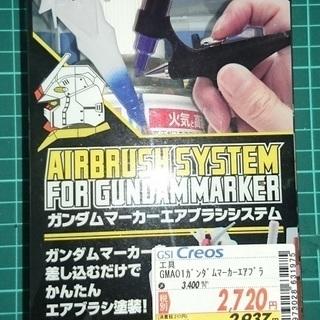 ガンダムマーカーエアブラシシステム/缶スプレーカラー