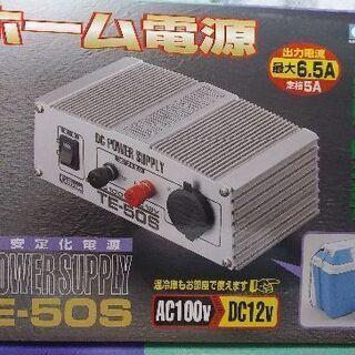 ホーム電源AC100V-DC12V