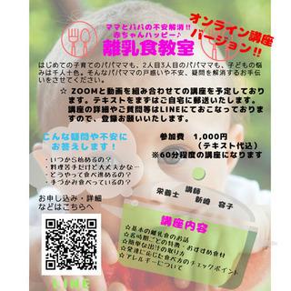 オンライン☆ハッピー離乳食講座