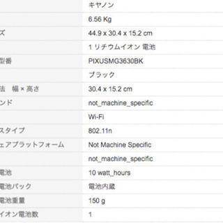 <話し中>直接引き渡し優先★プリンター インクジェット複合機 Canon PIXUS MG3630 ブラック - 京都市