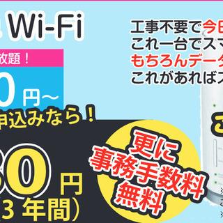 今日から使える置くだけWi-Fiが2880円/月(11月末までの...