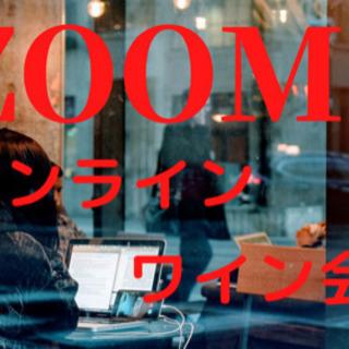 5/6(水【オンラインワイン会 】zoom飲み会