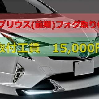 【大阪 奈良】50プリウス フォグランプ出張取付けいたします!