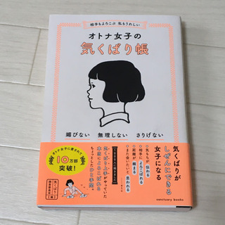 【美品】 オトナ女子の気くばり帳