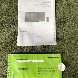 Panasonic  コンパクトステレオシステム