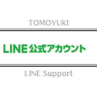 公式LINEのスぺシャリストが運用方法をお伝え【無料】