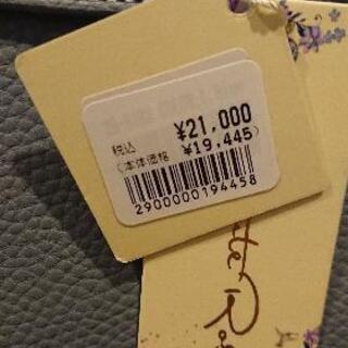 未使用のバッグ(グレー) − 東京都