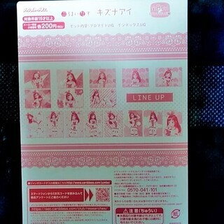 ★未使用!!バーチャルYoutuber「キズナアイ」のジャンボカードダス・プロマイド2枚セット★ - 生活雑貨