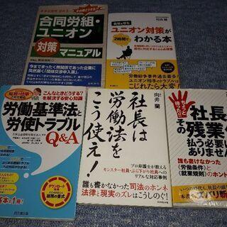 労基法とユニオンの本5冊