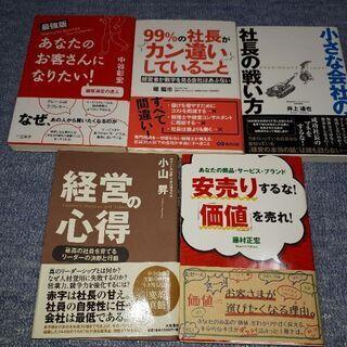 経営の本5冊