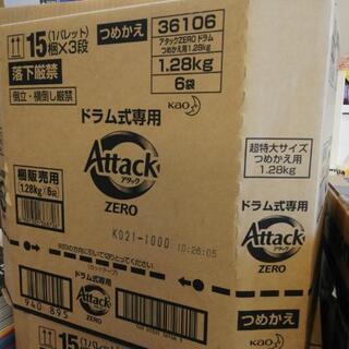 【★激安★】ドラム式専用 アタックZERO★新品未開封 ケース