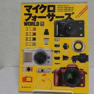 マイクロフォーサーズ WORLD 日本カメラ社刊 オリンパス P...