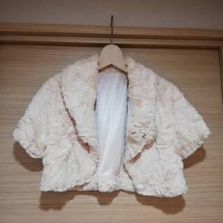 ドレス用フェイクファーボレロ