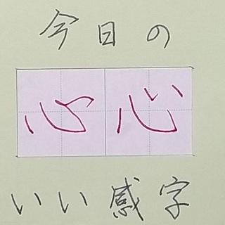 万年筆で「いい感字」 今日は「心」 20200503 ペン字お手本動画