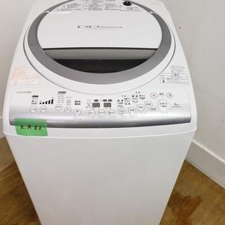 TOSHIBA洗濯機 8kg 2014年製 東京 神奈川 格安配...