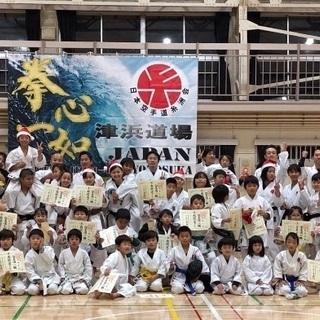 日本空手道糸洲会横須賀支部 津浜道場
