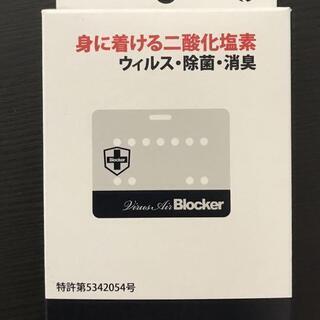 新品 二個セット 日本製 ウイルスエアブロッカ- 除菌·消臭