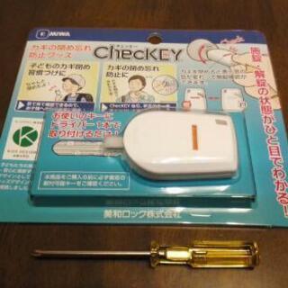 新品・専用工具付き☆MIWA checkey☆鍵の閉め忘れ防止☆...