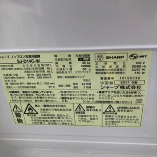 SHARP シャープ 冷蔵庫  SJ-C14D-W 2ドア つけかえどっちもドア - 相模原市