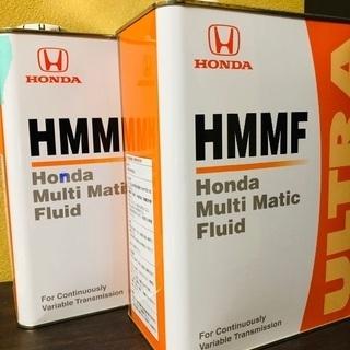 ホンダHMMF(CVTF CVTフルード) 1缶新品4Lとおまけ...
