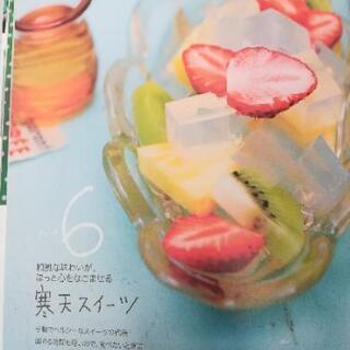 藤井恵さんちのぷるるんナチュラルスイ-ツ 卵なし牛乳なし白砂糖なし