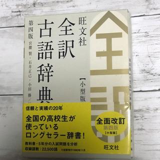 旺文社★全訳 古語辞典 美品