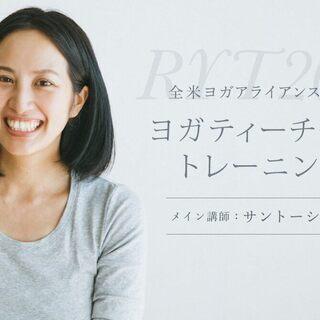 【11/29~】【オンライン】自宅で学ぶ、サントーシマ 香のヨガ...