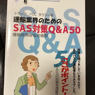 トラック、バス、タクシー等運輸業界のためのSAS対策Q&A