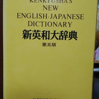 研究社刊 新英和大辞典 第5版