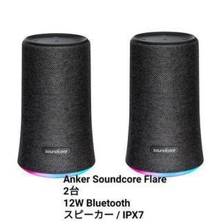 新品 Anker Soundcore Flare2台(12W B...