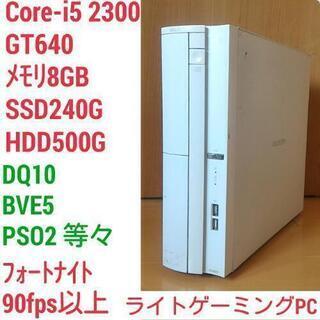 美品ライトゲーミングPC Core-i5 GT640 メモリ8G...