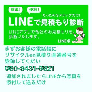 熊本リサイクルショップen