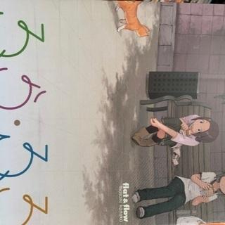 漫画ふらふろ 1〜3巻