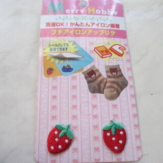 プチアイロンアップリケ 小さいイチゴ2つ