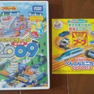トミカ DVD