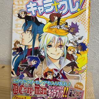Dグレ最新刊まで!(1巻〜26巻➕キャラクターブック2冊) - 本/CD/DVD