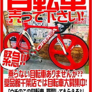 乗らない自転車買取致します!