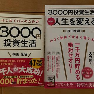 3000円投資生活+3000円投資生活で人生を変える!