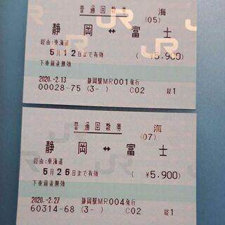 静岡↔️富士切符