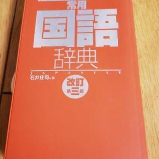 値下げしました☆大きな字の常用国語辞典 改訂第3版☆