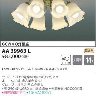 美品 LED電球付きシャンデリア 2セット