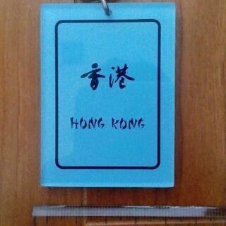 【香港中央郵便局ショップより】香港エアメールデザインキーホルダー