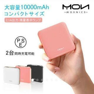 【新品】モバイルバッテリー 10000mAh  革ケース付 (黒...