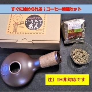 【オンライン講座】はじめてのコーヒー焙煎(いりたて名人+コーヒー...